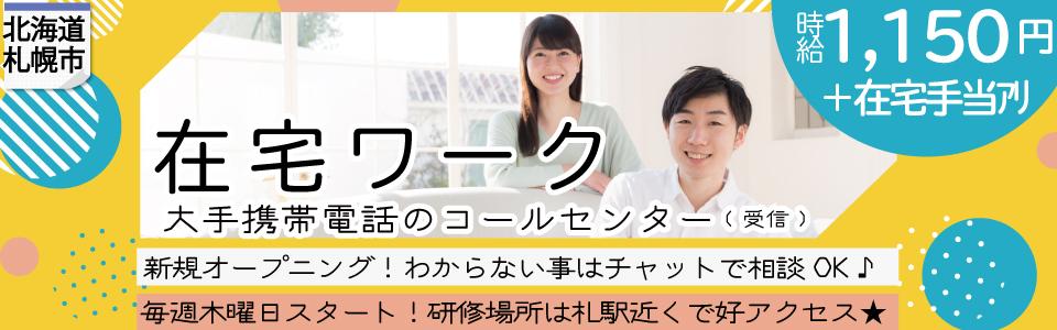 北海道のピックアップお仕事紹介