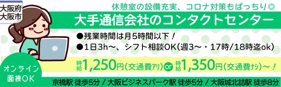 関西のピックアップお仕事紹介