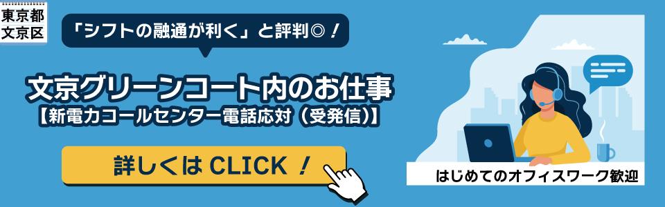 首都圏のピックアップお仕事紹介